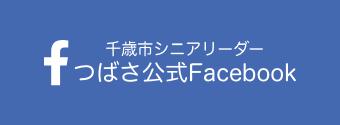 facebookつばさ
