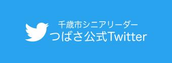 Twitterつばさ